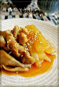 鶏肉と大根の中華炒め煮