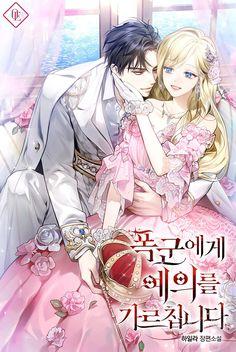 Romantic Anime Couples, Romantic Manga, Anime Couples Drawings, Anime Couples Manga, L Dk Manga, Manga Anime Girl, Manga Love, Anime Harem, Cute Anime Coupes