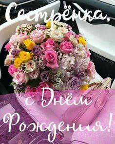 Birthday Wishes, Birthday Cards, Happy Birthday, Birthdays, Congratulations, Cake, Holiday, Frases, Bday Cards