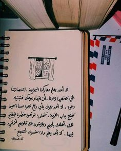 Words Quotes, Book Quotes, Life Quotes, Wall Quotes, Qoutes, Beautiful Arabic Words, Arabic Love Quotes, Drawing Quotes, Art Drawings
