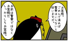 かわいいのにブラックなペンギンの虜になる!社会人がスカッとする痛快な毒舌 11選 | 笑うメディア クレイジー Word 2, Anime Comics, Make Me Smile, Penguins, Jokes, Relationship, Cartoon, Manga, Humor