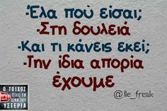-Έλα πού είσαι; -Στη δουλειά Greek Memes, Funny Greek Quotes, Funny Quotes, Funny Memes, Jokes, Funny Clips, Have Some Fun, Just For Laughs, Laugh Out Loud
