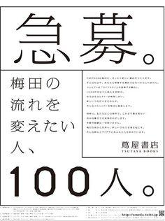 Font Design, Web Design, Banner Design, Flyer Design, Layout Design, Japan Graphic Design, Japan Design, Graphic Design Posters, Graphic Design Typography