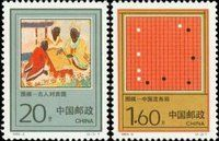 China Stamps - 1993-5 , Scott 2436-37 Weiqi, MNH, F-VF : Weiqi, a kind of chess, was originated from China 2,000 years ago. It spread into Japan in the Dang dynasty (about 500 BC). It commands skills,