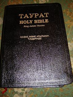 Kazakh - English Bilingual Holy Bible / Kazak parallel KJV King James Version / Black Leather Bound with Golden Edges / Notes and Maps at the end / Printed in Korea