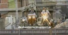 deskastoria.gr: Ένας διαφορετικός γάμος στο Άργος Ορεστικό!! (βίντ...