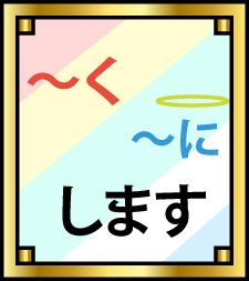 {~く,~に } します Japanese Quiz [JPDrills]
