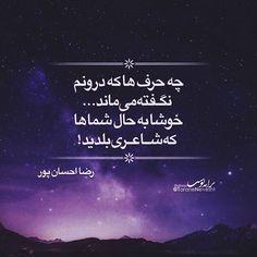 رضا احسان پور ⚫ چه حرف ها که درونم نگفته می ماند خوشا به حال شما ها که شاعری بلدید #ترانه_بنفش #رضا_احسان_پور