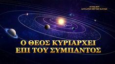 Χριστιανική ταινία | κλιπ 1 - Ο Θεός κυριαρχεί επί του σύμπαντος Film, Youtube, Movies, Movie Posters, Movie, Films, Film Stock, Film Poster, Popcorn Posters