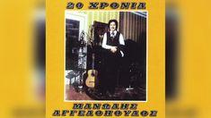 Greek Music, Music Songs, Polaroid Film
