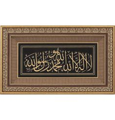 Large Framed Wall Art Tawhid 19 x 30in 0861 Islamic decor Art