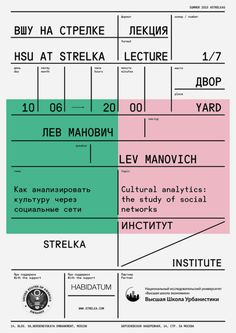 cargocollection: HSU at Strelka Institute