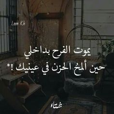 130 Best Arabic Quotes images in 2018 | Arabic quotes
