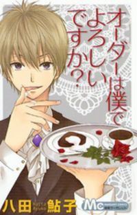 Akari always goes to a particular coffee shop, but not for their coffee. It\'s to see Naruse Hijiri-kun, a waiter who\'s totally Akari\'s type. And then suddenly one day she finds him waiting outside her school?Also includes:• Haru Koi• Power of Love• Flying Start!• Haru ni Kaze to Yuki ga Furu!Â