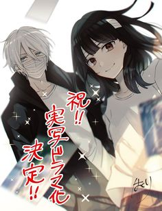 Sachiro no one room is unique and deserves an anime adaptation while kidnapping on a non consenting is wrong this manga put two broken characters together and worked them out beautifully Manga Anime, Anime Couples Manga, Cute Anime Couples, News Anime, Anime Monochrome, Onii San, Yandere Girl, Romantic Manga, Anime Group
