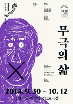 Kim Hyung-Jin, Yang Euddeum – Samgukyusa, National Theater Company of Korea Graphic Design Books, Graphic Artwork, Graphic Design Typography, Branding Design, Poster Layout, Print Layout, Typography Poster, Layout Design, Exhibition Poster