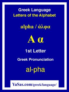 #YaSascom Learn the Greek Language Alphabet: Alpha at http://yasas.com/greek/language/alphabet/alpha/