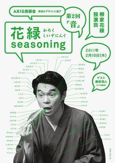 Karoku Seasoning