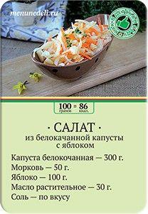 Карточка рецепта Салат из белокочанной капусты с яблоком как в детском саду