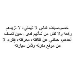 Islamic Love Quotes, Funny Arabic Quotes, Real Talk Quotes, True Quotes, Mots Forts, Inspirational Speeches, Beautiful Arabic Words, Artist Quotes, Photo Quotes
