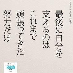 Japanese Quotes, Japanese Phrases, Japanese Words, Hurt Quotes, Wise Quotes, Words Quotes, Inspirational Quotes, Favorite Words, Favorite Quotes