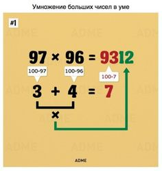 Nine simple math tricks youll wish you had always known Nine simple math tricks youll wish you had always known Why didnt they teach us these in school? The post Nine simple math tricks youll wish you had always known appeared first on School Ideas. Math For Kids, Fun Math, Math Games, Math Activities, Math Resources, Whole Brain Teaching, Teaching Math, Cool Math Tricks, Maths Tricks