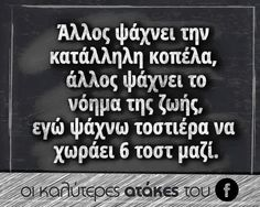 #greek_quotes #quotes #greekquotes #ελληνικα #στιχακια #edita Greek Memes, Funny Greek Quotes, Sarcastic Quotes, Funny Quotes, Just For Laughs, Puns, Laughter, Funny Pictures, Jokes