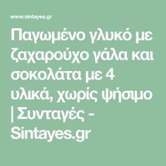 Παγωμένο γλυκό με ζαχαρούχο γάλα και σοκολάτα με 4 υλικά, χωρίς ψήσιμο | Συνταγές - Sintayes.gr
