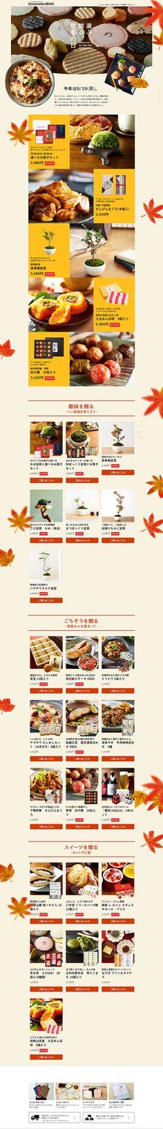 敬老の日特集2016【ペット・花・DIY工具関連】のLPデザイン。WEBデザイナーさん必見!ランディングページのデザイン参考に(オーガニック系) Web Design, Food Design, Graphic Design, Web Japan, Food Banner, Layout, Design Elements, Respect, Graphics
