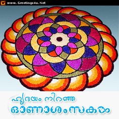 Onam Greetings :: Onam is the biggest and one of the most important festivals in the state of Kerala,India. Onam is celebrated as the symbol of homecoming of the legendary Emperor Mahabali. Onam is celebrated in the month of Chingam, the first month of Malayalam calendar known as Kollavarsham. Onam celebrates with folk songs, simple and funny games and with flowers. Pookkalam which is made by flowers is the main attraction of the Onam festival. From www.greetings4u.net
