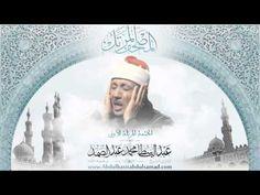 الشيخ عبد الباسط عبد الصمد رحمه الله | تلاوة إعجازية بحث عنها الكثير لسو.