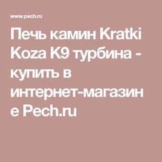 Печь камин Kratki Koza K9 турбина - купить в интернет-магазине Pech.ru