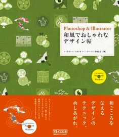 おすすめのデザイン本「和風でおしゃれなデザイン帖」 - 2007年から2013年までの期間、およそ10,000件のデザインの記事をアップしたブログのアーカイブ。現在はhttp://designwork-s.net/で更新中。 - DesignWorks Archive