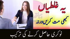 Interview K Doran Ki Jane Wali 5 Ghaltian