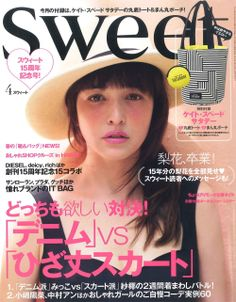 Cover of Japanese magazine Sweet, Miista Amber Black inside #sweet #miista #japan