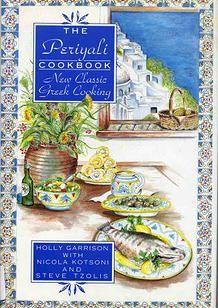 Periyali - Fine Greek Food Manhattan NYC - West 20th (near fifth ave)