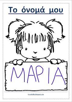 Autumn Activities, Back To School, Kindergarten, Preschool, Snoopy, Names, Blog, Fictional Characters, Kid Garden