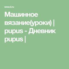 Машинное вязание(уроки) | pupus - Дневник pupus |