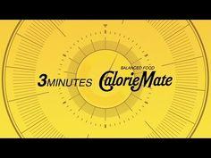カロリーメイトWeb Movie|3minutes Calorie Mate - YouTube