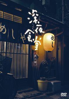 深夜食堂 Japanese Menu, Japanese Film, Japanese Drama, Japanese Restaurant Design, Chinese Food Restaurant, Movie List, I Movie, Asia, Curtain Designs