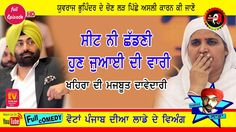 Jagir Kaur's son-in-law is Akali candidate from Bholath | Latest News Up...