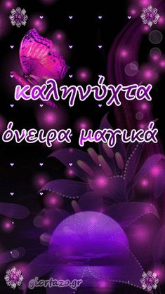 Good Night, Good Morning, Beautiful Pink Roses, Sunset Wallpaper, Greek Quotes, Content, Movie Posters, Playground, Gift