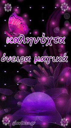 Καληνύχτα Κινούμενες Εικόνες - giortazo Good Night, Good Morning, Beautiful Pink Roses, Sunset Wallpaper, Greek Quotes, Content, Movie Posters, Playground, Gift
