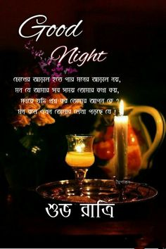 Good Night Baby, Bangla Quotes, Mommy Quotes, Good Night Image, Morning Images, Good Morning, In This Moment, Good Day, Bonjour