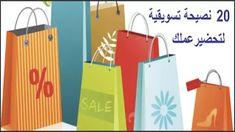 20 نصيحة تسويقية لتحضيرعملك للعطلات In 2021 Marketing Advice Marketing Paper Shopping Bag