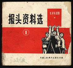 not looking to pin the chinese cultural revolution. do like the graphic style these posters.