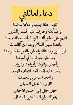 Laila Laila El Maatawi's media content and analytics Islamic Quotes Wallpaper, Islamic Love Quotes, Funny Arabic Quotes, Islamic Inspirational Quotes, Religious Quotes, Islam Beliefs, Duaa Islam, Islam Religion, Allah Islam