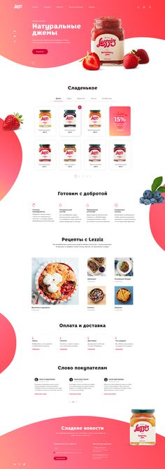 Landing page for jam store Best Landing Page Design, Best Landing Pages, App Landing Page, Food Website, Website Themes, Website Designs, Ui Website, Event Website, Landing Page Inspiration