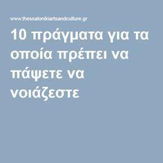 10 πράγματα για τα οποία πρέπει να πάψετε να νοιάζεστε Better Life, Psychology, Health, Quotes, Blog, Mary, Inspiration, Psicologia, Quotations
