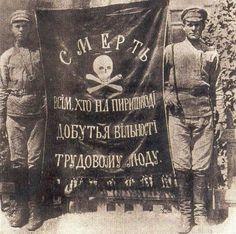 Прапор махновців 1920 р.